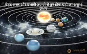 बेहद सरल और प्रभावी उपायों से दूर होगा ग्रहों का अशुभ प्रभाव