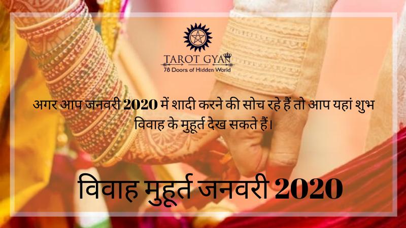 विवाह मुहूर्त 2020 (Vivah Muhurat 2020)