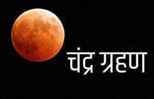 Chandra Grahan (Lunar Eclipse) January 2020