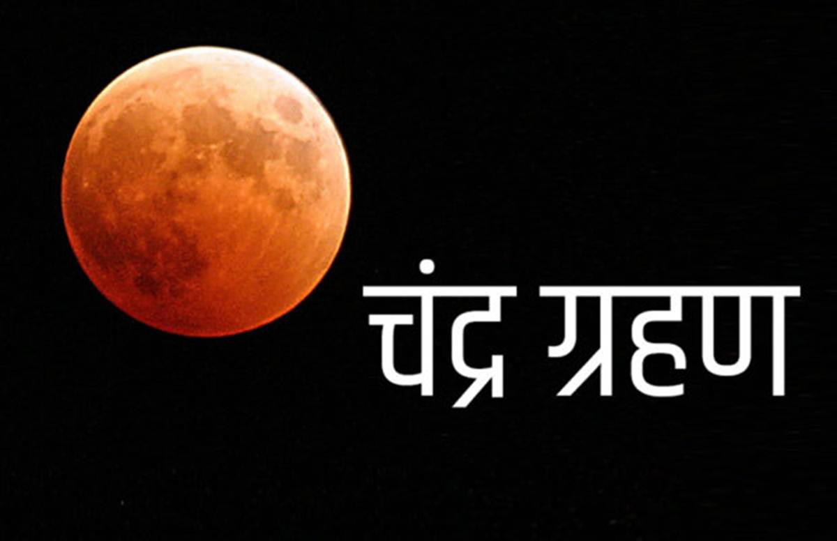 Chandra Grahan (Lunar Eclipse) January 2020